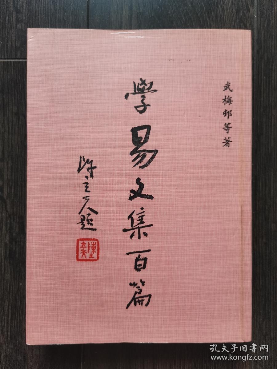 学易文集百篇(77年初版)
