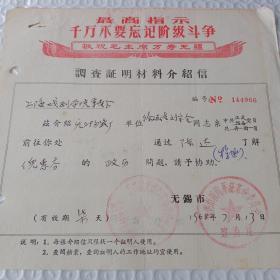 上海文革介绍信一张