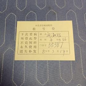 河北省结核病医院挂号券1982年