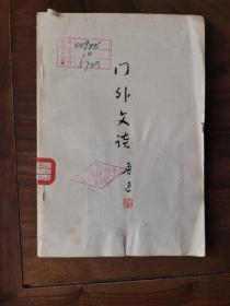 门外文谈(74年1版1印)
