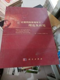 国防科技大学校庆系列专著:证据网络推理学习理论及其应用