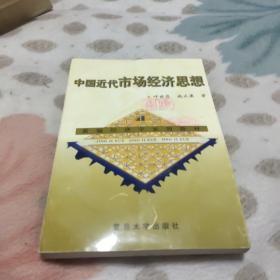 中国近代市场经济思想
