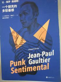让-保罗·高缇耶:一个朋克的多愁善感