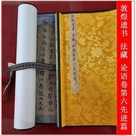 敦煌遗书法藏 论语卷第六先进篇 复古书法字画写经真迹微喷复制品手卷30x368厘米