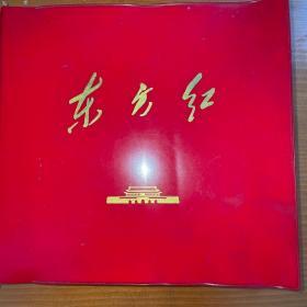 东方红 带林彪题词 大量珍贵照片 毛主席诗词书法合璧