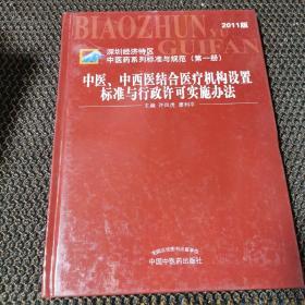 深圳经济区中医药标准与规范(第1册):中医、中西医结合医疗机构设置标准与行政许可实施办法(2011版)