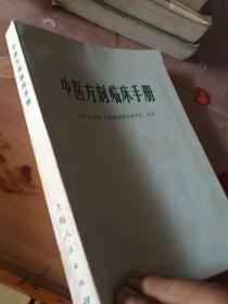 1973版:中医方剂临床手册