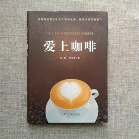 爱上咖啡【精装】