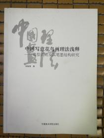 中国写意花鸟画理法浅释——造型法则及其笔墨结构研究