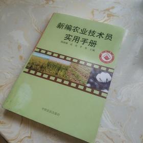 新编农业技术员实用手册