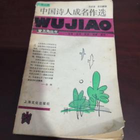《中国诗人成名作选》sd1-3