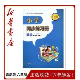 2021正版现货 小学生同步练习册 数学 六年级/6年级 上册青岛版六三制 青岛出版社