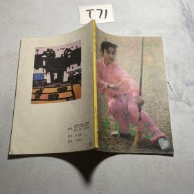 少年文艺 1993.11