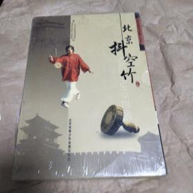 北京抖空竹(书+光盘未拆封)