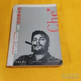 切·格瓦拉画传