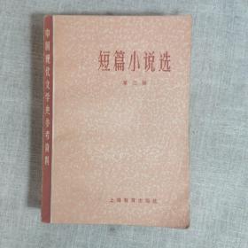 短篇小说选 第二册