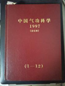 中国气功科学(1997年合订本 第1-12期)