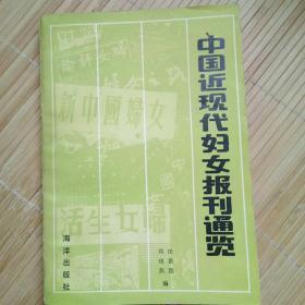 中国近现代妇女报刊通览