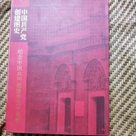 中国共产党创建图史(未翻阅全品)