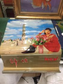 1991年美女挂历:神怡(塑料薄膜13张全)长72厘米,宽48厘米