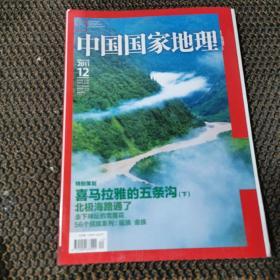 中国国家地理 2011.12  总第614期