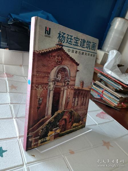 杨廷宝建筑画