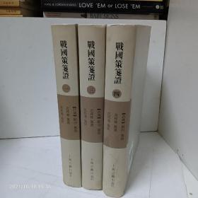 战国策笺证(一,三,四3册合售) 西汉刘向 集录 范祥雍 笺证 范邦瑾 协校 著