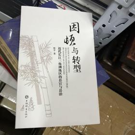 困顿与转型:近代长江三角洲地区的县官与县治