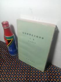 论马克思主义经济学  (上卷)