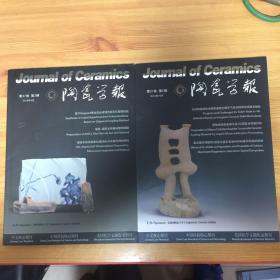 陶瓷学报(2016.4/10)两本合售