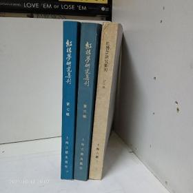 红楼梦研究集刊(一,六,七)三册合售