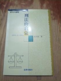 刑法的启蒙:法学学术随笔