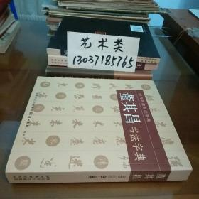 历代名家书法字典:董其昌书法字典(包正版现货无写划)