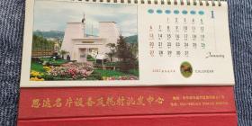 2002名园台历