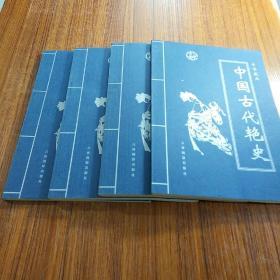 中华藏典:中国古代艳史