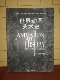世界动画艺术史