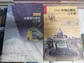 外国古建筑二十讲 外国现代建筑二十讲 合售