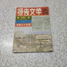 报告文学选刊1986年4月