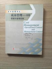 成本管理——经营控制与管理控制