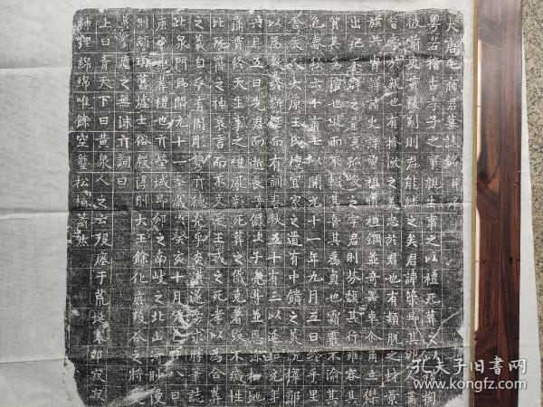 唐故毛策墓志铭 见方54cm,拓片价100