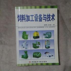 饲料加工设备与技术
