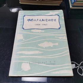 中国水产文献资料索引(1950-1961)