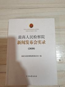 最高人民检察院新闻发布会实录(2020)