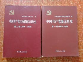 中国共产党新余历史第一卷(1923—1949)、中国共产党江西省新余市历史第二卷(1949—1978) 2册合售