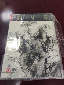 荣宝斋2003第1期