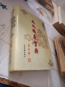 九九福寿宝典  (上卷)