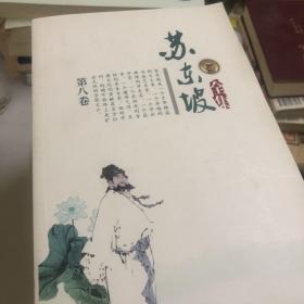 苏东坡全集 北京燕山(4-8/10六册合售)
