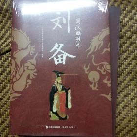 国学经典文库中华帝王传奇蜀汉昭烈帝刘备(未开封全品