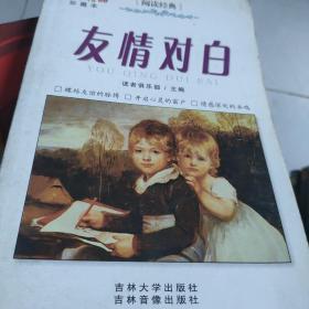 读者珍藏本