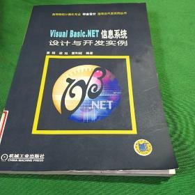 Visual Basic.NET信息系统设计与开发实例